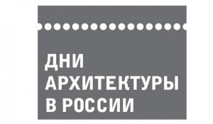 Дни архитектуры в России