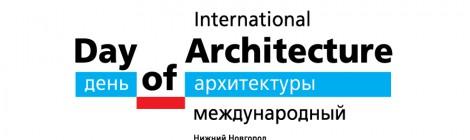Открылся Девятый  фестиваль «Международный День архитектуры» в Нижнем Новгороде